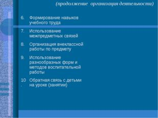 (продолжение организация деятельности) 6.Формирование навыков учебного труда