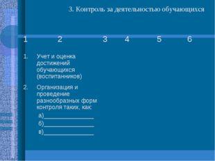 3. Контроль за деятельностью обучающихся 1 23456 1.Учет и оценка достиж