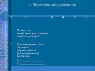 4. Педагогика сотрудничества 1 2 3 4 5 6 1.Психолого-педагогическое изу