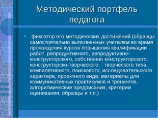 Методический портфель педагога фиксатор его методических достижений (образцы