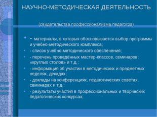 НАУЧНО-МЕТОДИЧЕСКАЯ ДЕЯТЕЛЬНОСТЬ (свидетельства профессионализма педагогов) -