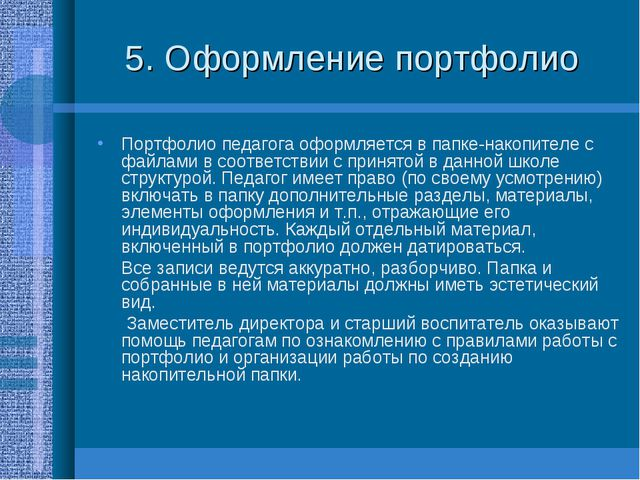 5. Оформление портфолио Портфолио педагога оформляется в папке-накопителе с ф...