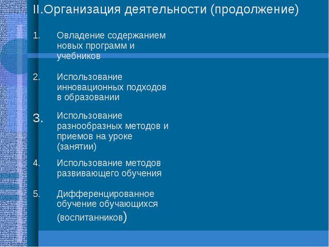 II.Организация деятельности (продолжение) 1.Овладение содержанием новых про...