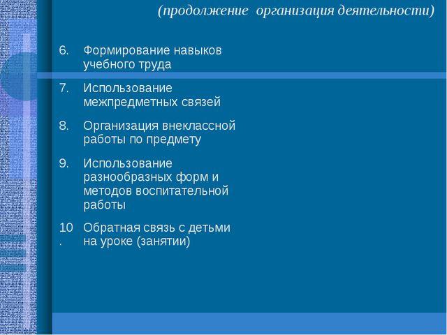 (продолжение организация деятельности) 6.Формирование навыков учебного труда...