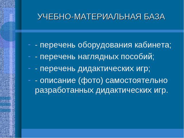 УЧЕБНО-МАТЕРИАЛЬНАЯ БАЗА - перечень оборудования кабинета; - перечень наглядн...