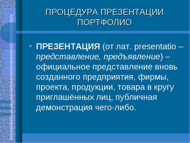 ПРОЦЕДУРА ПРЕЗЕНТАЦИИ ПОРТФОЛИО ПРЕЗЕНТАЦИЯ (от лат. presentatio – представле...