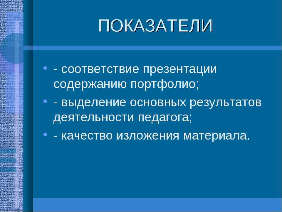 ПОКАЗАТЕЛИ - соответствие презентации содержанию портфолио; - выделение основ...