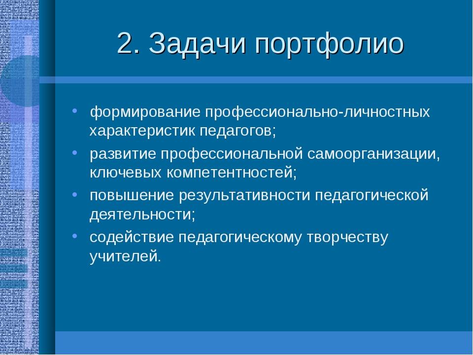 2. Задачи портфолио формирование профессионально-личностных характеристик пед...