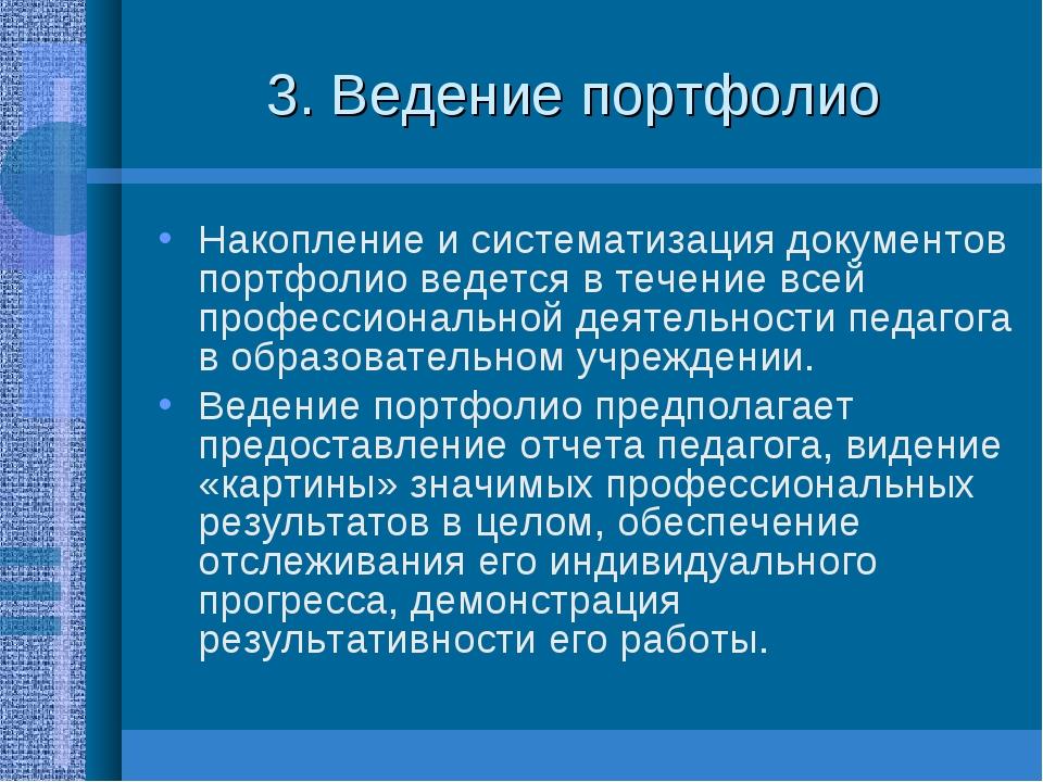 3. Ведение портфолио Накопление и систематизация документов портфолио ведется...