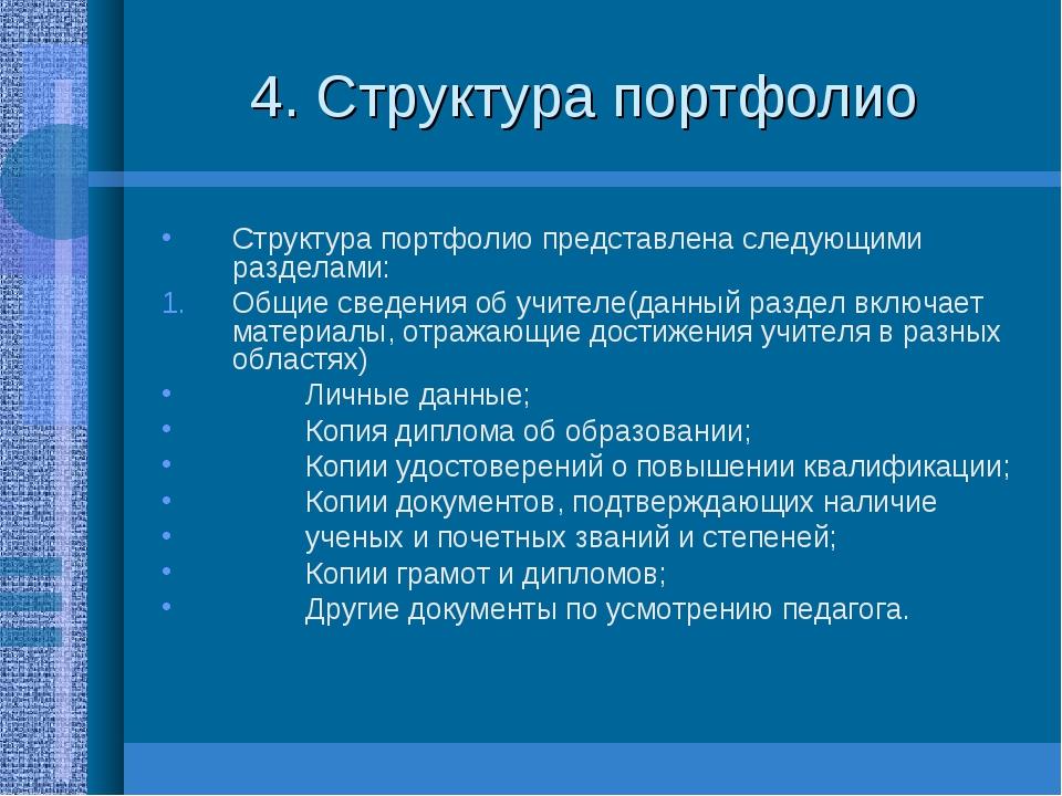4. Структура портфолио Структура портфолио представлена следующими разделами:...