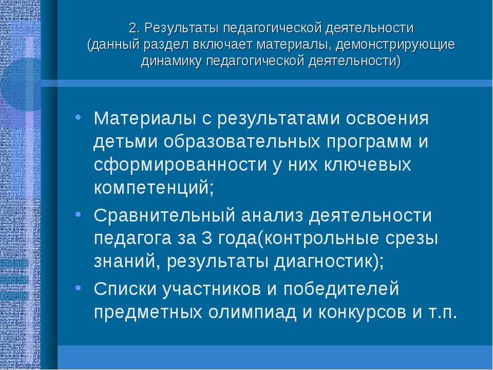 2. Результаты педагогической деятельности (данный раздел включает материалы,...