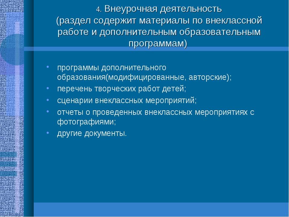 4. Внеурочная деятельность (раздел содержит материалы по внеклассной работе и...