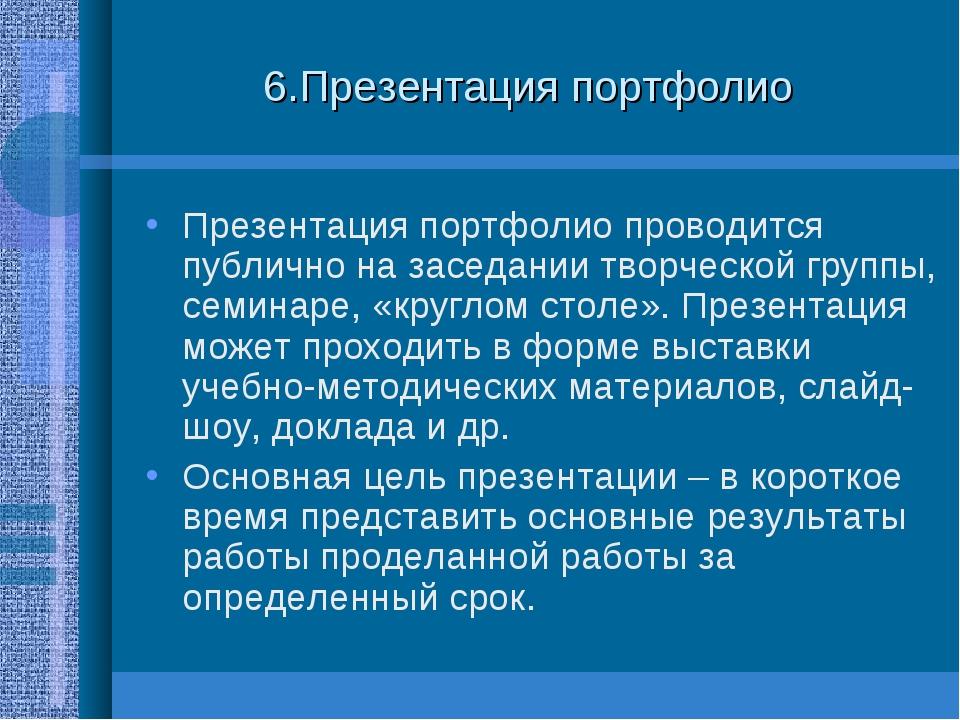 6.Презентация портфолио Презентация портфолио проводится публично на заседани...