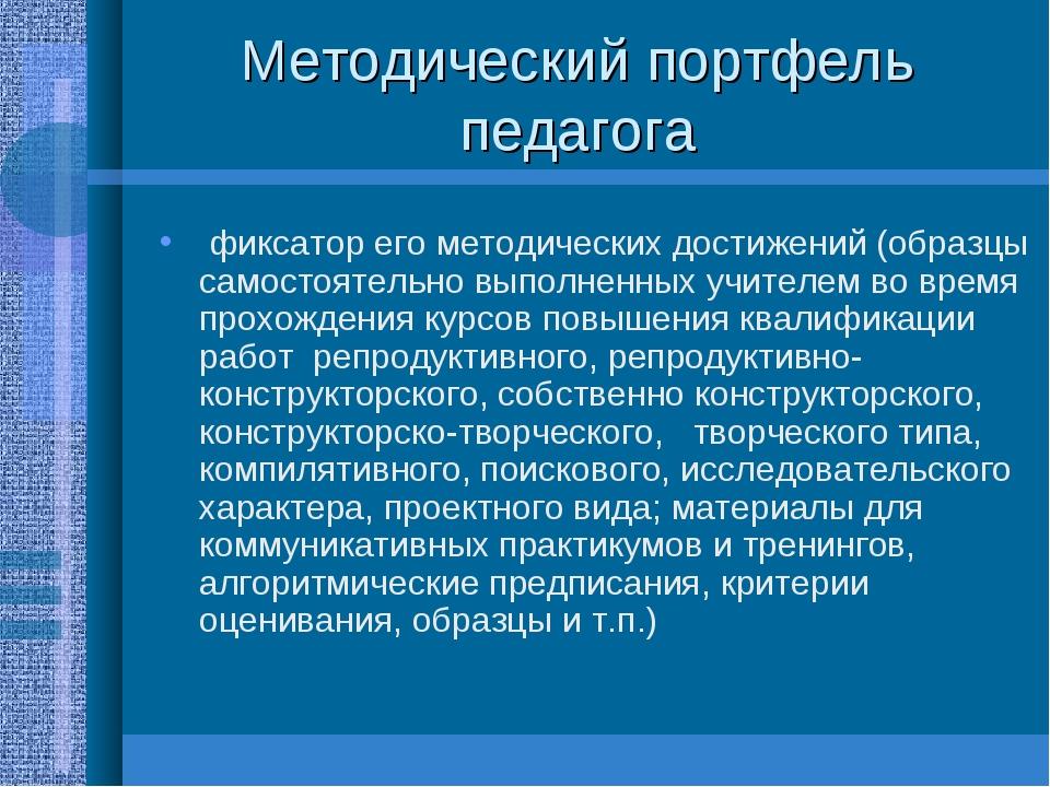 Методический портфель педагога фиксатор его методических достижений (образцы...