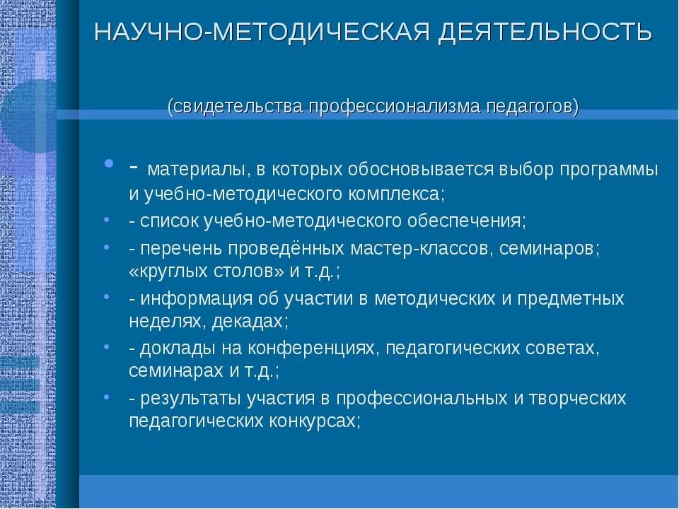 НАУЧНО-МЕТОДИЧЕСКАЯ ДЕЯТЕЛЬНОСТЬ (свидетельства профессионализма педагогов) -...
