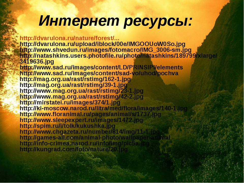 http://dvarulona.ru/nature/forest/... http://dvarulona.ru/upload/iblock/00e/I...