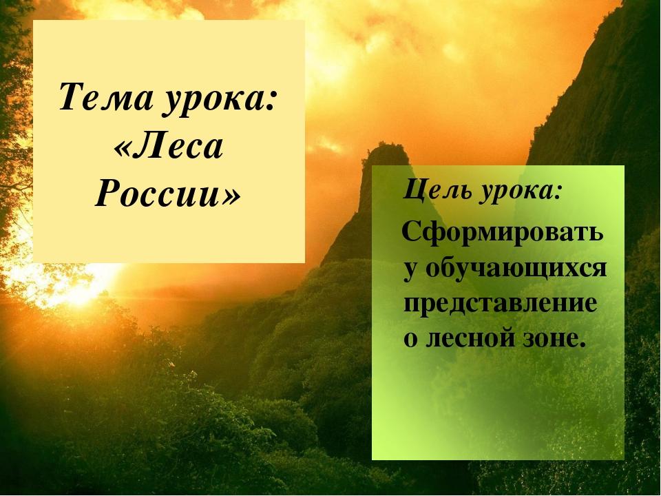 Тема урока: «Леса России»