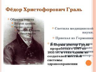 Фёдор Христофорович Граль Светила медицинской науки. Приехал из Германии Для