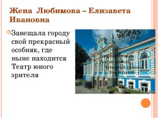 Жена Любимова – Елизавета Ивановна Завещала городу свой прекрасный особняк, г