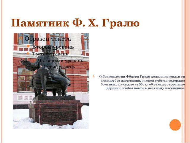 Памятник Ф. Х. Гралю О бескорыстии Фёдора Граля ходили легенды: он служил без...