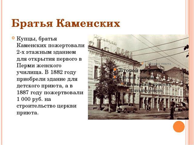 Братья Каменских Купцы, братья Каменских пожертовали 2-х этажным зданием для...
