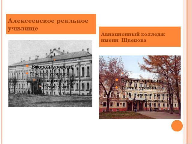 Алексеевское реальное училище Авиационный колледж имени Щвецова
