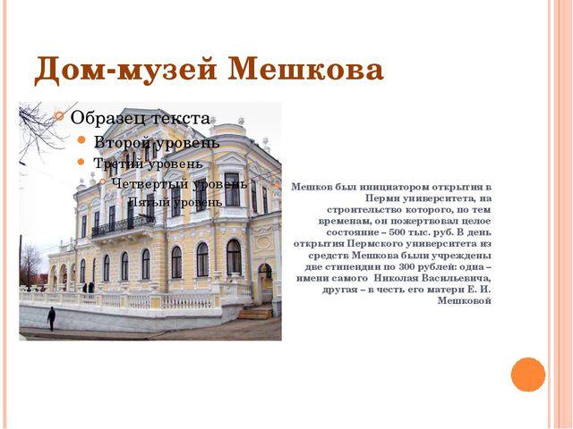 Дом-музей Мешкова Мешков был инициатором открытия в Перми университета, на ст...