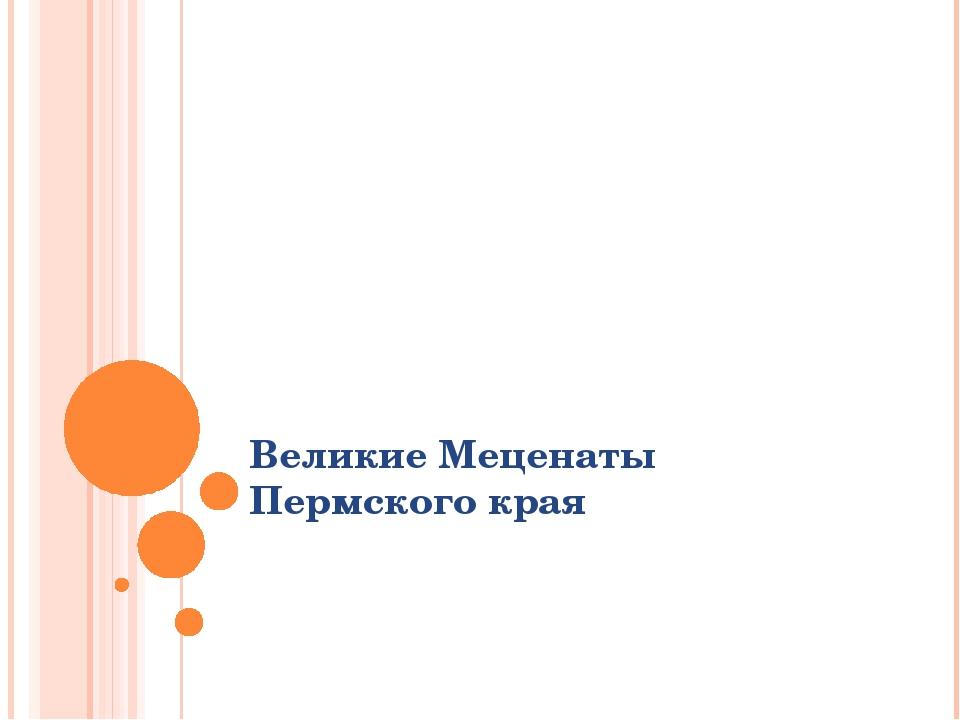 Великие Меценаты Пермского края