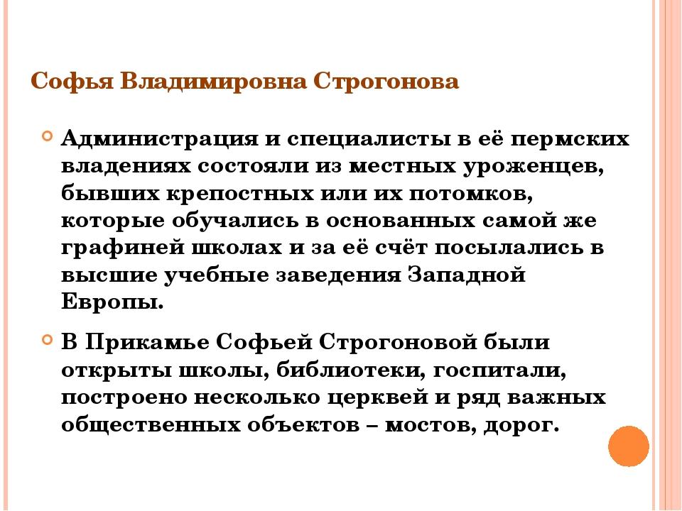 Софья Владимировна Строгонова Администрация и специалисты в её пермских владе...