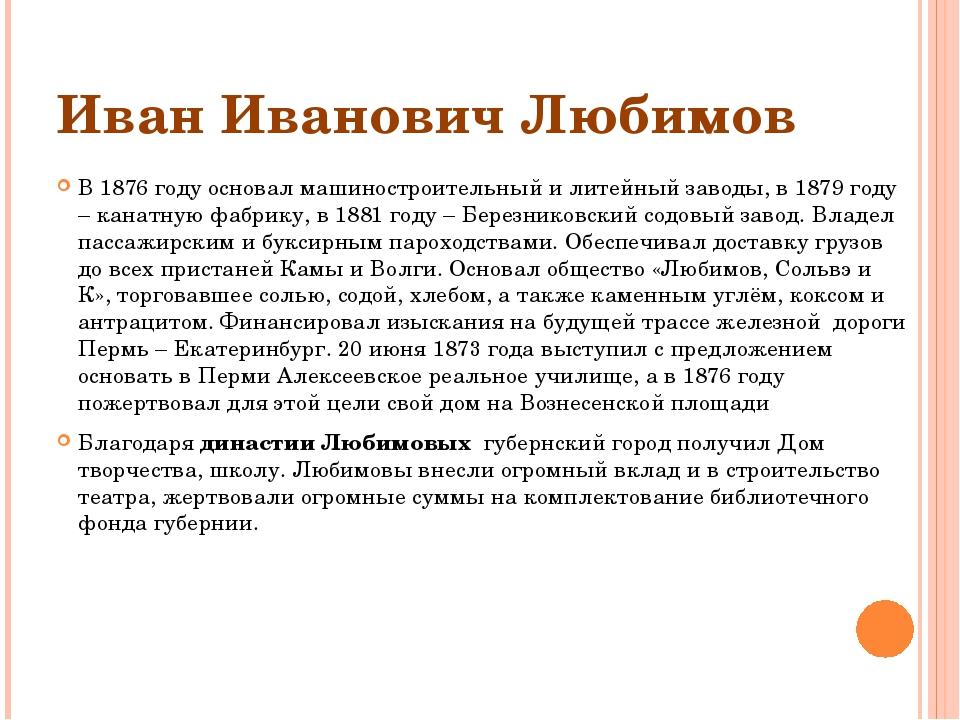 Иван Иванович Любимов В 1876 году основал машиностроительный и литейный завод...