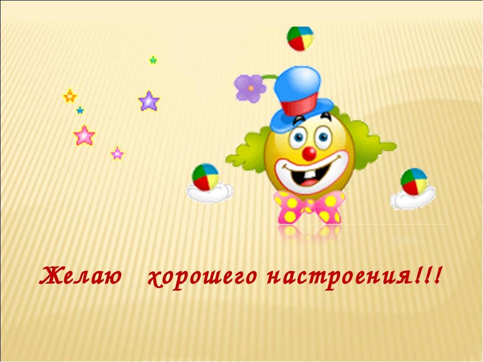 Желаю хорошего настроения!!!