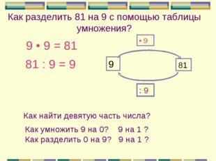 Как разделить 81 на 9 с помощью таблицы умножения? 9 • 9 = 81 81 : 9 = 9 Как