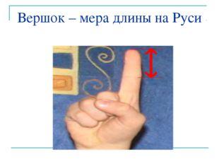 Вершок – мера длины на Руси