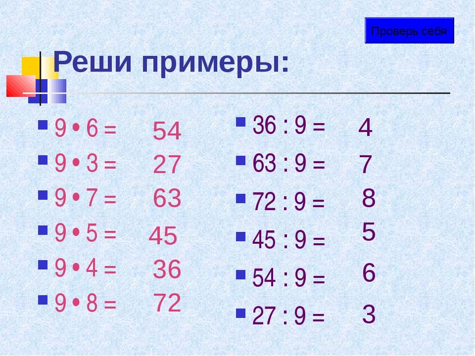 Реши примеры: 9 • 6 = 9 • 3 = 9 • 7 = 9 • 5 = 9 • 4 = 9 • 8 = 36 : 9 = 63 : 9...