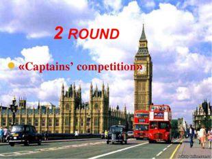 «Captains' competition»