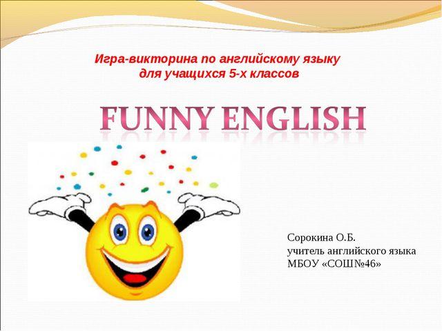 Игра-викторина по английскому языку для учащихся 5-х классов Сорокина О.Б. уч...