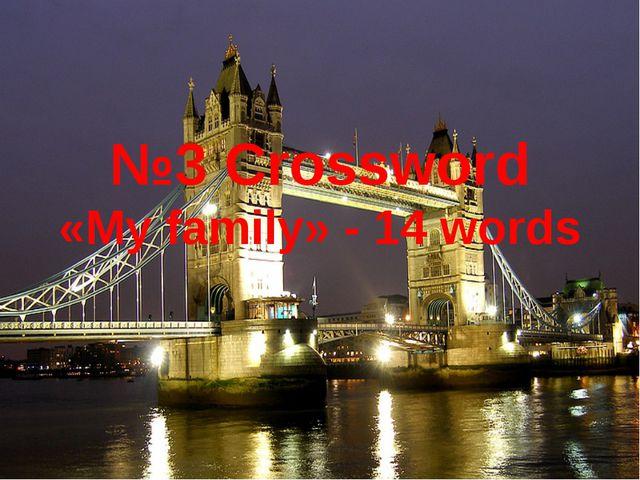№3 Crossword «My family» - 14 words