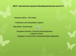 МБОУ «Артезианская средняя общеобразовательная школа № 2» Название работы: «М