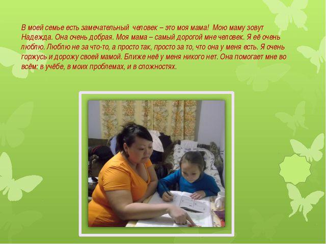 В моей семье есть замечательный человек – это моя мама! Мою маму зовут Надежд...