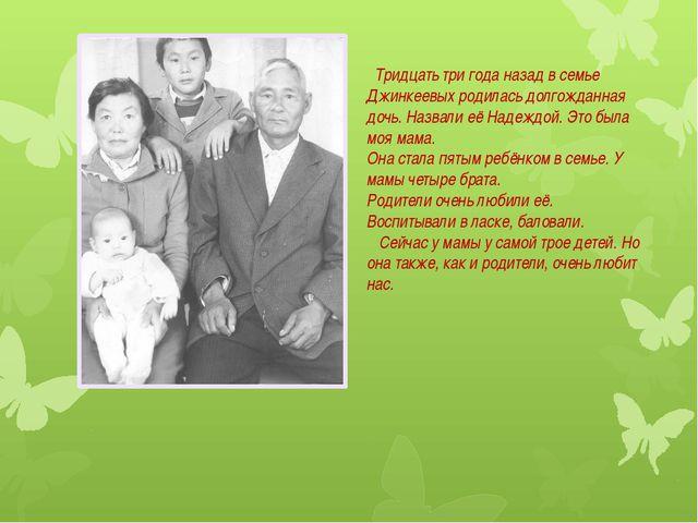 Тридцать три года назад в семье Джинкеевых родилась долгожданная дочь. Назва...