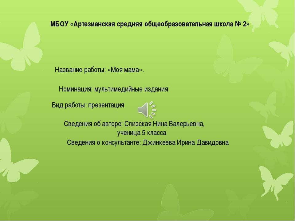 МБОУ «Артезианская средняя общеобразовательная школа № 2» Название работы: «М...