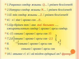 1.Рационал сандар жиыны .Q... әрпімен белгіленеді 2.Натурал сандар жиыны N...