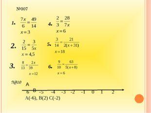 №307 1. 2. 3. 4. 5. 6. -6 -5 -4 -3 -2 -1 0 1 2 А(-6), В(2) С(-2) А В №310