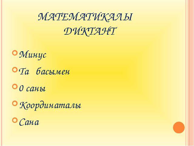 Минус Таңбасымен 0 саны Координаталық Санақ МАТЕМАТИКАЛЫҚ ДИКТАНТ