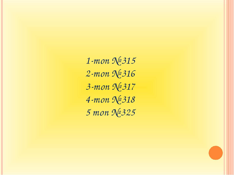 1-топ № 315 2-топ № 316 3-топ № 317 4-топ № 318 5 топ № 325