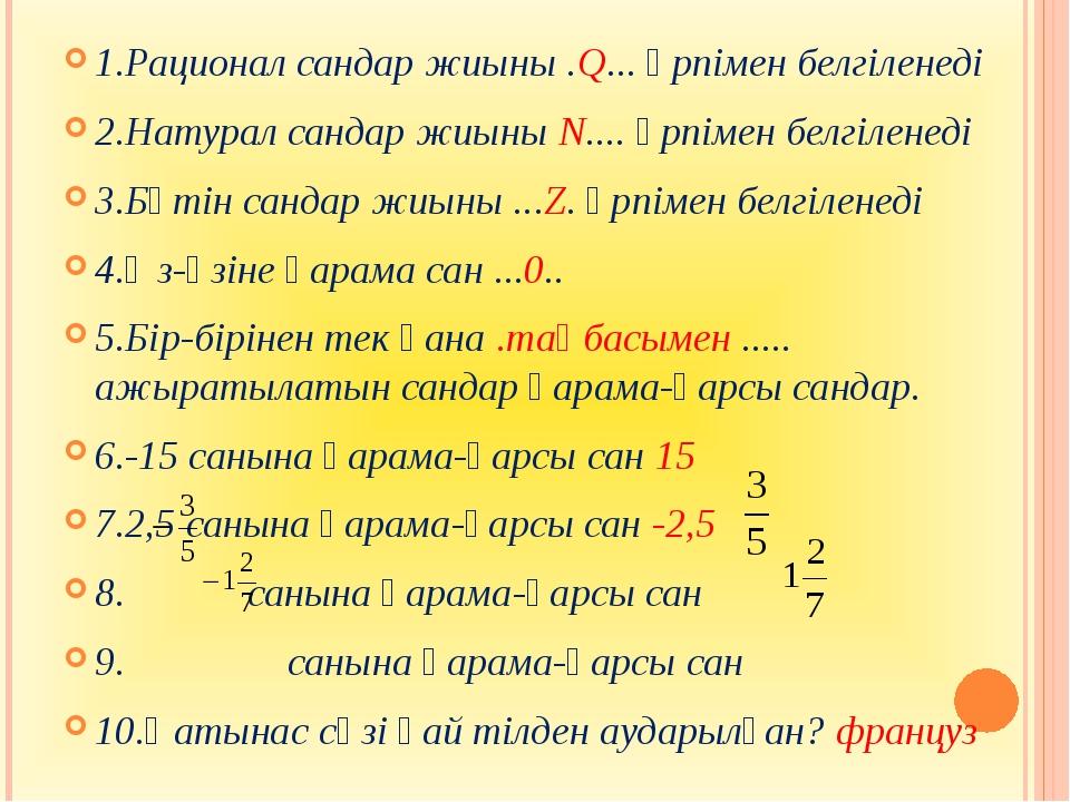 1.Рационал сандар жиыны .Q... әрпімен белгіленеді 2.Натурал сандар жиыны N......