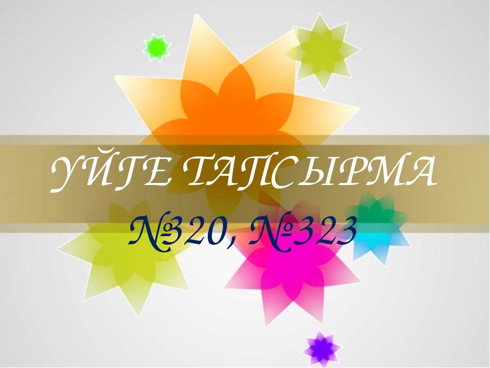 ҮЙГЕ ТАПСЫРМА №320, № 323