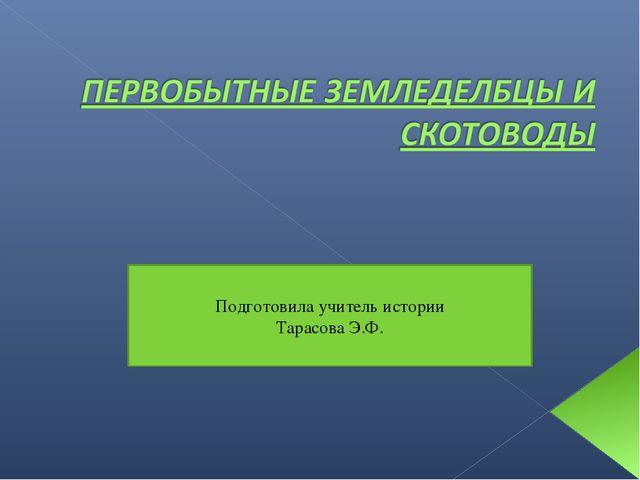 Подготовила учитель истории Тарасова Э.Ф.