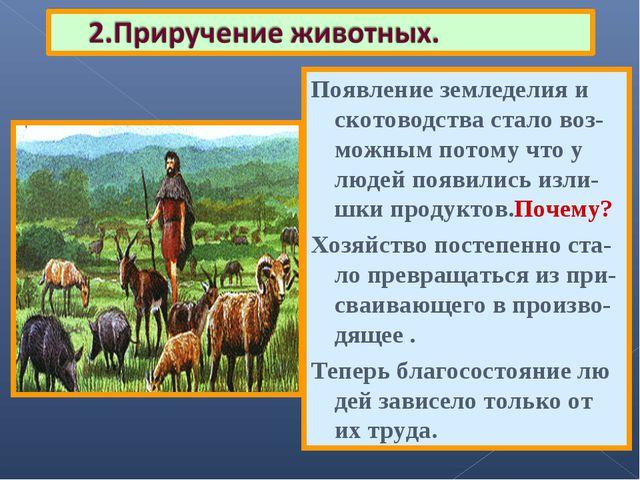 В это же время появилось скотоводство. Мужчины возвращаясь с охоты иногда при...