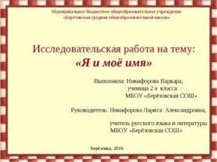 Исследовательская работа на тему: «Я и моё имя» Выполнила: Никифорова Варвара